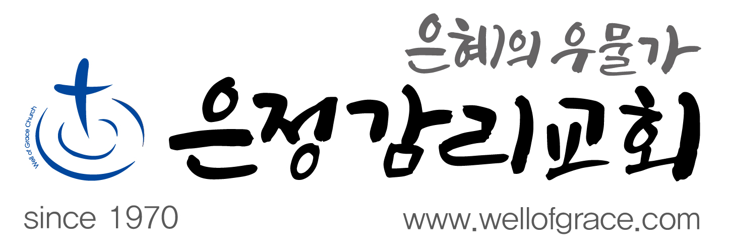 은정교회 로고 (최루디아체)-01
